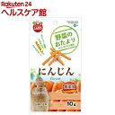 野菜のおたより にんじん(10g)