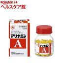 アリナミンA(120錠入)