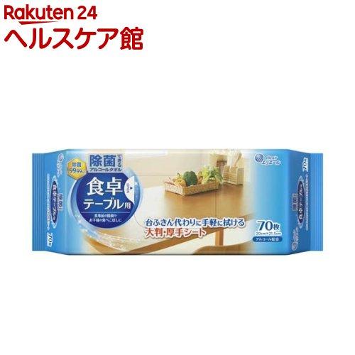 エリエール 除菌できるウェットタオル 食卓テーブル用(70枚入)【xq7】【エリエール】