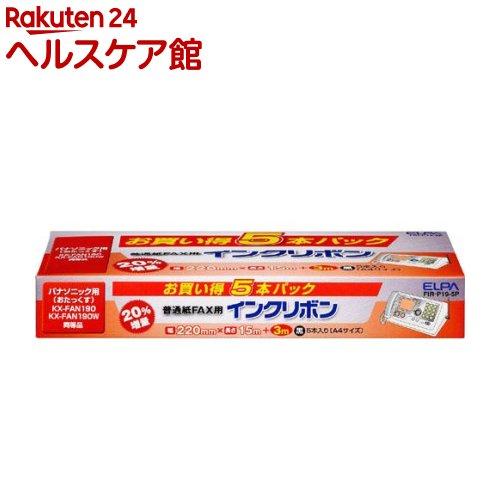 エルパ ファックスインクリボン FIR-P19-5P(5コ入)【エルパ(ELPA)】