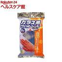 コンドル ガラスウェットシート オレンジ(20枚入)【コンドル】
