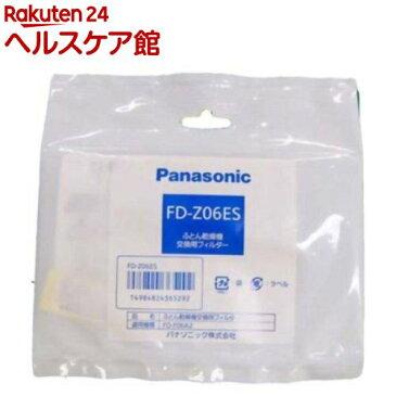 パナソニック ふとん乾燥機 交換用カテキン添着フィルター FD-Z06ES(1コ入)【パナソニック】