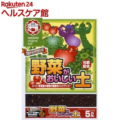 野菜がおいしい土(5L)の商品画像
