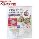 GS ブラジャー洗い専用ネット(1コ入)【TOWA(東和産業)】