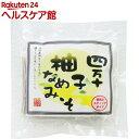 四万十 柚子なめ味噌 スティックタイプ(9g*15本入)