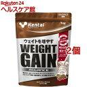 ケンタイ ウェイトゲインアドバンス ミルクチョコ風味(1kg*2コセット)【kentai(ケンタイ)】