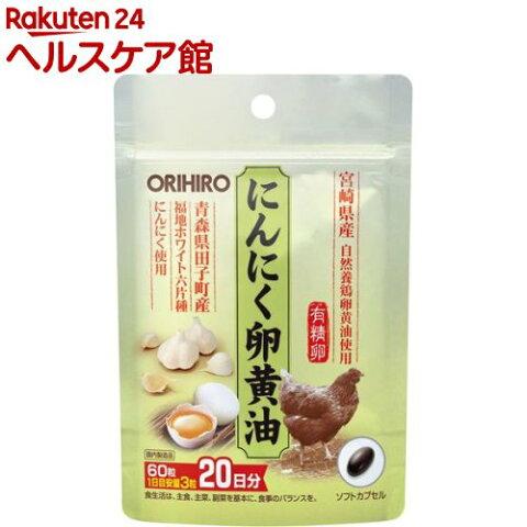 にんにく卵黄油フックタイプ(60粒入)【オリヒロ(サプリメント)】