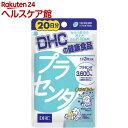 DHC プラセンタ 20日分(60粒)【DHC サプリメント...