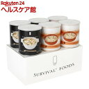 サバイバルフーズ 大缶 バラエティセット 洋風雑炊セット(6缶入(60食相当))【サバイバルフーズ】