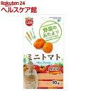 野菜のおたより ミニトマト(10g)