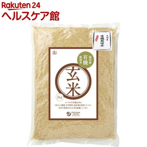 オーサワ 有機栽培米 玄米 九州産(5kg)【オーサワ】【送料無料】
