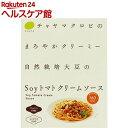 CHAYA(チャヤ) マクロビオティックス ソイトマトクリームソース(160g)【チャヤ マクロ