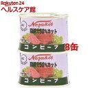 ノザキの脂肪分50%カットコンビーフ(100g*2缶*4コセット)【ノザキ(NOZAKI'S)】