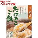 京都雲月 たけのこご飯(3〜4人前)【京都雲月】