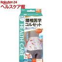 中山式 腰椎医学コルセット ワイド LL(1コ入)
