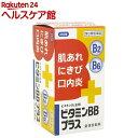 【第3類医薬品】ビタミンBBプラス「クニヒロ」(250錠)【...
