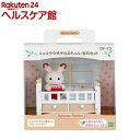 DF-13 シルバニア ショコラウサギの赤ちゃん家具セット(...