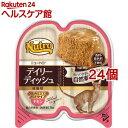 ニュートロ キャット ディリーディッシュ チキン(75g 24コセット)【ニュートロ】