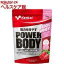 ケンタイ パワーボディ100%ホエイプロテイン ストロベリー風味(1kg)