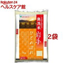 ショッピング無洗米 令和2年産 無洗米 岩手ひとめぼれ(5kg*2個セット/10kg)