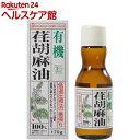 紅花食品 有機 荏胡麻油(えごま油)(170g)【紅花食品】...