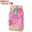 スターバックス コーヒー スプリング ブレンド(140g)