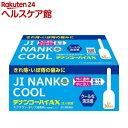 【第(2)類医薬品】ヂナンコーハイAX(2.0g*30コ入)...