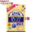 小林製薬の栄養補助食品 ブルーベリー・ルテイン・メグスリノ木 約30日分(60粒*2コセット)【小林製薬の栄養補助食品】