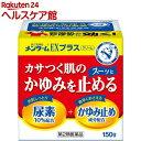 【第2類医薬品】メンターム EXプラス(150g)【メンター...