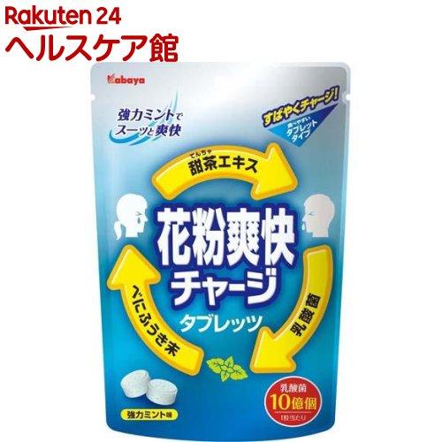 カバヤ 花粉爽快チャージ タブレッツ(60g)【カバヤ】