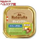 ナチュラハ グレインフリー チキン&野菜入り(100g)[ドッグフード]