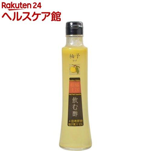 柑橘王国 飲む酢 ゆず(200mL)【柑橘王国】