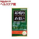 【第(2)類医薬品】奥田脳神経薬 M(340錠)