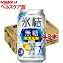 キリン 氷結 無糖 レモン Alc.7%(350ml*48本セット)【氷結】