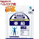 小林製薬 亜鉛(120粒入(約60日分))【小林製薬の栄養補...