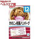 ピジョン おいしいレシピ きのこの和風ハンバーグ(80g)【おいしいレシピ】