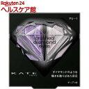 ケイト クラッシュダイヤモンドアイズ PU-1(2.2g)【KATE(ケイト)】