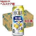 キリン 氷結 無糖 レモン Alc.4%(500ml*48本セット)【氷結】