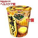 飲み干す一杯 味噌バター味ラーメン(1コ入*12コセット)【...