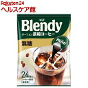 ブレンディポーションコーヒー無糖(18g*24コ入)【ブレンディ(Blendy)】
