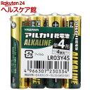 アルカリ乾電池 単4形 シュリンクパック LR03Y4S(4本入)【ヤザワ】