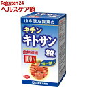 山本漢方 キチンキトサン粒100%(280粒)