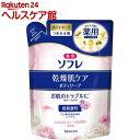 薬用ソフレ 乾燥肌ケアボディソープ つめかえ用(400mL)...