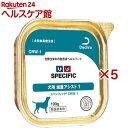 スペシフィック 食事療法食 犬用 CRW-1(100g*7缶入*5箱セット)【スペシフィック】