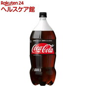 コカ・コーラ ゼロ(2L)【コカコーラ(Coca-Cola)】
