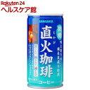 サンガリア 直火珈琲 微糖 缶 185mlx30本
