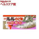 ルル のど飴DX グレープ味(12粒)【ルル】