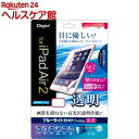 Digio2 iPad Air 2用 液晶保護フィルム ブルーライトカットフィルム/光沢 透明タイプ TBF-IP14FLKBC(1枚入)【...