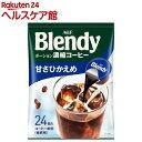 ブレンディポーションコーヒー甘さ控えめ(18g*24コ入)【ブレンディ(Blendy)】