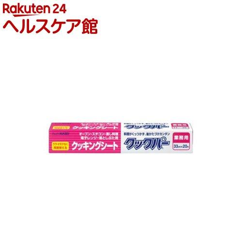 クックパー クッキングシート 業務用 33cm*20m(1本入)【クックパー】